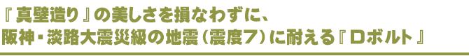 阪神・淡路大震災と同規模の地震(震度7)でもびくともしない、高い耐震性能を発揮しています。