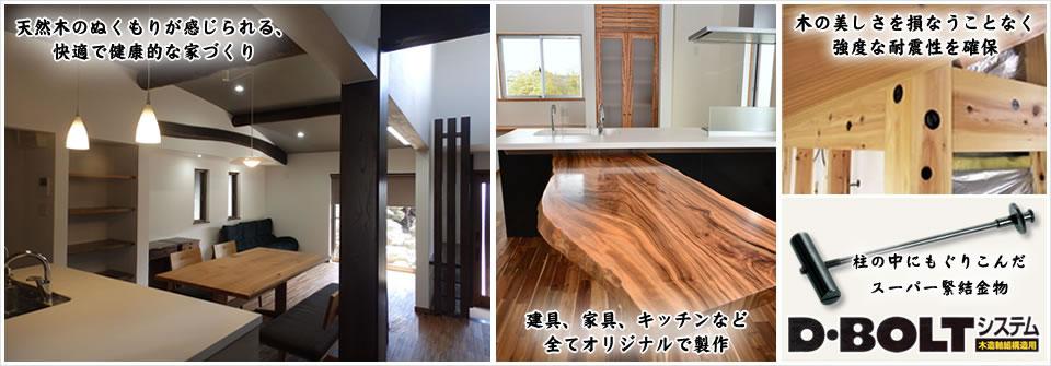 三木で国産無垢材の木造住宅・耐震住宅・リフォーム|ヨネハウス